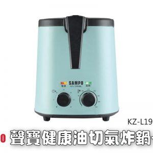氣炸鍋(綠)