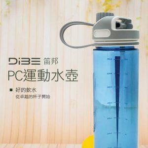 笛邦PC運動水壺700ml